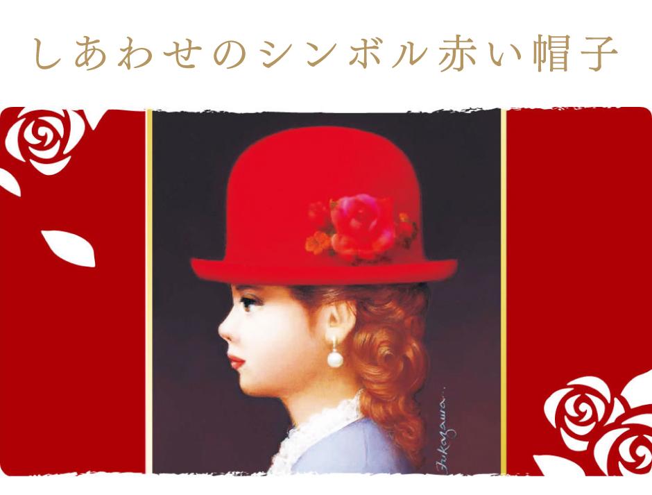 しあわせのシンボル・赤い帽子に寄せられたお客様の声
