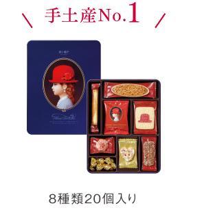 8種類20個入り/手土産No.1