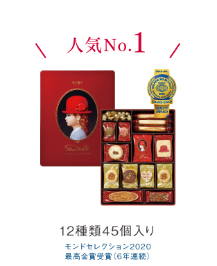 12種類45個入り/人気No.1 モンドセレクション2020最高金賞受賞